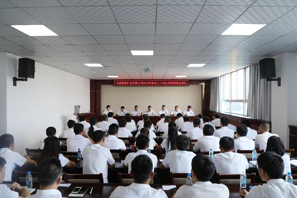 2018年新员工入司培训结业典礼
